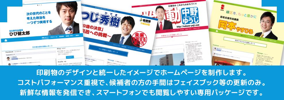 印刷物とデザインを統一したイメージでポームページを制作します。